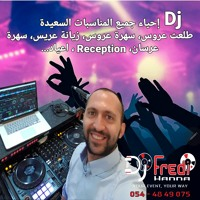 Mohamed Ramadan - Ana EL Batal   (DJ Fredi Hanna) محمد رمضان -انا البطل