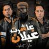 Download مهرجان كرهت الناس فيلو و سعودي وحوده ناصر انتاج البوب برودكشن Mp3