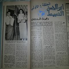 إسماعيل يس - المسلسلة الإذاعيّة: أبو الحسن العبيط ... الحلقة 1