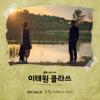 Download 김필 (Kim Feel) - 그때 그 아인 (Someday, The Boy) [이태원 클라쓰 - Itaewon Class OST Part 6] Mp3