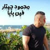 Download mahmoud guitaar - fin baba / محمود جيتار - فين بابا  ( music official video) Mp3