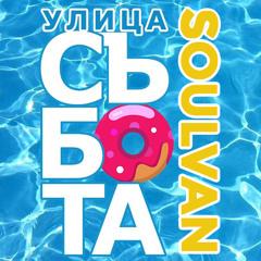 Улица Събота @ БНР Радио Варна 29 Май 2021
