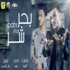 Download مهرجان بحر شر حوده بندق و احمد عبده كلمات كالوشا توزيع رامي المصري Mp3