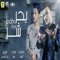 مهرجان بحر شر قام علينا  - حوده بندق و احمد عبده | توزيع رامي المصري