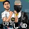 Download 2021 مسلم و فيلو - مهرجان هاتلي ريدبول (يلي غورتو من حياتي) Mp3
