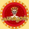 Chaakyar Bro 11 - 03 - 2020 POKKIRI SIMON