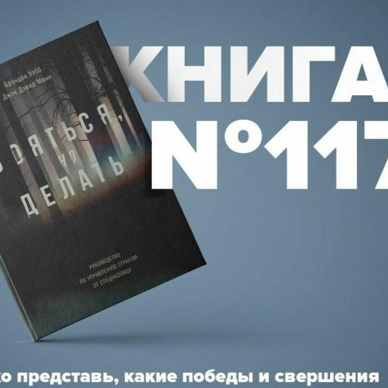 Книга #117 - Бояться, но делать. Руководство по управлению страхом от спецназовца. Страх и опасность