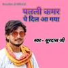 Download Patali Kamar Pe Dil Aa Gaya Mp3