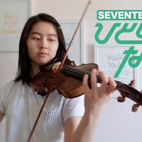 SEVENTEEN (세븐틴) 'ひとりじゃない (Not Alone)' - Violin and Piano Cover
