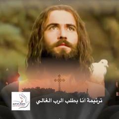 Ana Butlob El-Rab - Lady of Light Choir   ترنيمة انا بطلب الرب الغالي - كورال ام النور