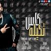 Download مهرجان كاس تكيله مودي امين  -عمر اوشا توزيع عبدو الفنان 2020 Mp3