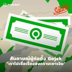 """The Secret Sauce EP.298 สัมภาษณ์ผู้ก่อตั้ง Gojek """"เราไม่เชื่อเรื่องสงครามเผาเงิน"""""""