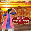 Download Suva Bhai Le Le Hari Ko Naam Mp3