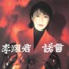 Tian Wei Ai Er Qi Feng (Album Version)