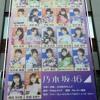 Nogizaka46 - Route246 シンセで弾いてみた