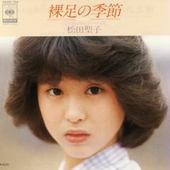 【星水晶/Hoshisuisyou】裸足の季節 (The Barefoot Season)【UTAUカバー+UST】