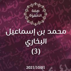 محمد بن إسماعيل البخاري (3) - د.محمد خير الشعال