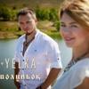 YELKA • Polyniok (official audio) ©2019