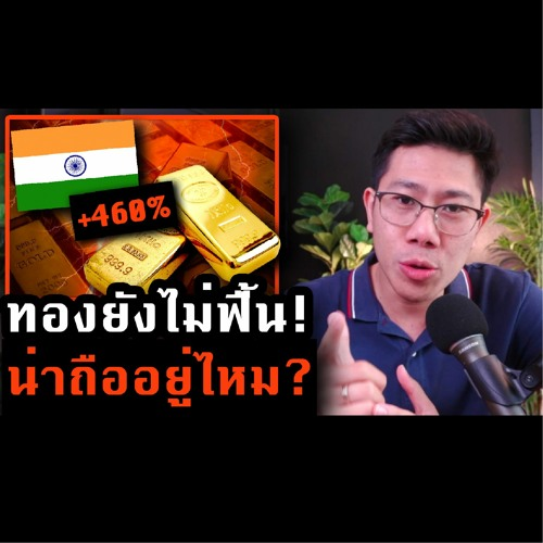 รู้ทันเศรษฐกิจ Ep.211 | อินเดียนำเข้าทองพุ่ง 4 เท่า แม้ราคายังร่วง! ทองคำยังเป็นที่ต้องการ?
