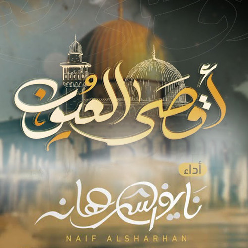 أقصى العيون ( مؤثرات ) - نايف الشرهان | Aqsa Alayoun - Naif Alsharhan