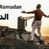 Download كليب_ميسو_مومبيه_(_الدبابه_)_Mohamed_Ramadan_2020__محمد_رمضان(256k).mp3 Mp3