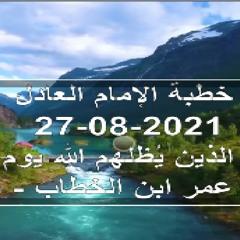 خطبة الإمام العادل 27 - 08 - 2021
