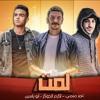 Download مهرجان لمت | ابو ياسين - اكرم الجوكر - عمر ميمي- توزيع عمر ميمي | مهرجانات 2020 Mp3