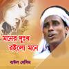 Download Ei Minoti Kori Bondhu Mp3