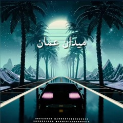 ميدان عمان - احمد ياسر medan 3aman - AHMEDYASSER