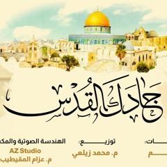 جادك القدس 1442هـ   عزام المقيطيب & مهند شمسان