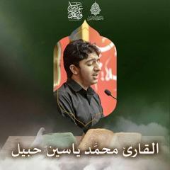 """دعاء التَّوسُّل - القارئ محمَّد ياسين حبيل - استشهاد الرَّسول الأعظم""""ص"""" ليلة 28 صفر   1443هـ   2021م"""