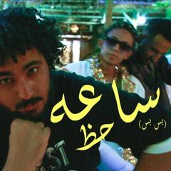 "sa3a 7azz samir3afroto "" bs bs "" ساعة حظ  سمير عفروتو  "" بس بس"