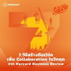 The Secret Sauce EP.273 7 วิธีสร้างทีมเวิร์ก เพิ่ม Collaboration ในวิกฤต จาก Harvard Business Review