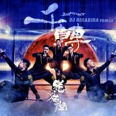 熊貓堂 ProducePandas - 千轉 (Renascence) -DJ BIRABIRA remix-
