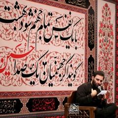این تقاص کدوم گناهه از حاج امیر کرمانشاهی -In taghase- haj amir kermanshahi