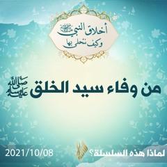 من وفاء سيد الخلق صلى الله عليه وسلم - د.محمد خير الشعال
