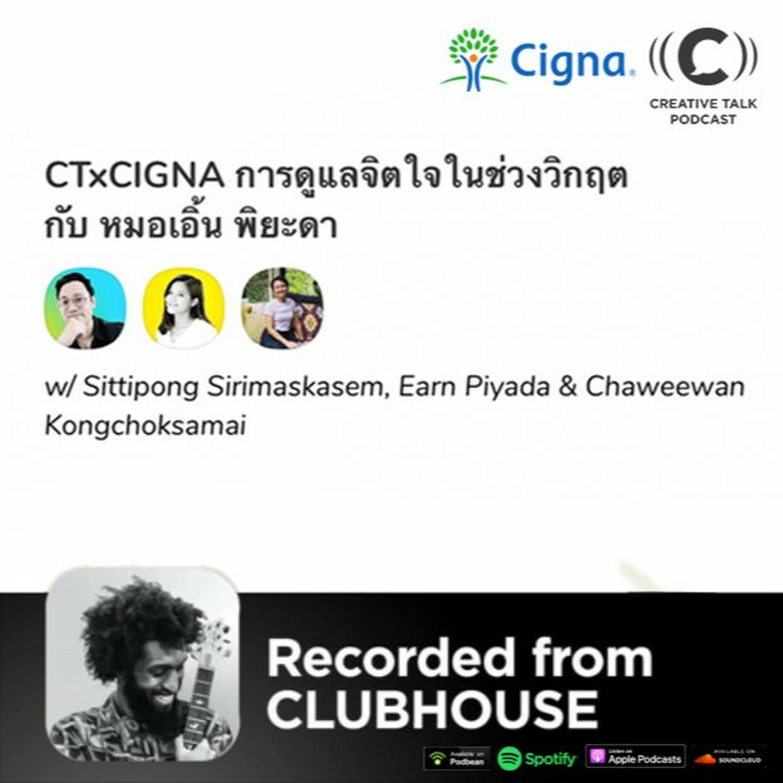 CTxCIGNA 05 - การดูแลจิตใจในช่วงวิกฤต