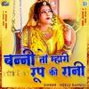 Download Banni To Mhari Roop Ki Rani Mp3