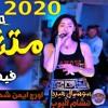 Download فيفى محمد متشوقه الموسيقار محمد عبد السلام 2020 جديد وحصرى Mp3