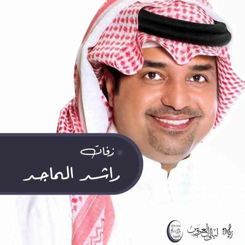 احلى الحروف  راشد الماجد - زفه باسم فهد - زفاف فهده - ماستر