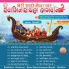 Download Chale Gaj Baith Ke Maharaja New Mp3