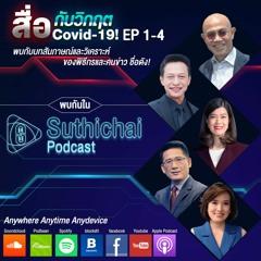 Suthichai Podcast สื่อกับวิกฤต Covid - 19 Ep.1-4