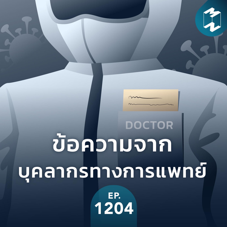 MM EP.1204 | ข้อความจากบุคลากรทางการแพทย์