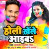 Download Holi Khele Aaib Mp3