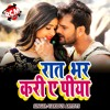 Download Pyar Karihe Na Sakhiya Mp3