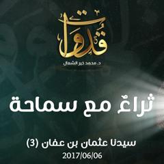 ثراءٌ مع سماحة - د.محمد خير الشعال