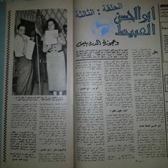 إسماعيل يس - المسلسلة الإذاعيّة: أبو الحسن العبيط ... الحلقة 3