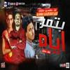 Download مهرجان ايام بتمر   غناء حماصة برو - حمزاوي   توزيع اسلام التركي - حماصة برو   هيكسر ديجيهات مصر 2020 Mp3