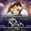 Download Deewangi | OST | Sahir Ali Bagga | Mp3