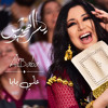 Download علي بابا Mp3